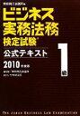 【中古】 ビジネス実務法務検定試験1級 公式テキスト(2010年度版) /東京商工会議所【編】 【中古】afb