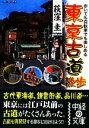 【中古】 東京古道散歩 歩いても自転車でも楽しめる 中経の文...