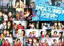 【中古】 Hello!Project 2006 Winter みんな大好き、チュッ!(8) かわいいNG?ショット /竹書房(その他) 【中古】afb