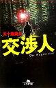 【中古】 交渉人 幻冬舎文庫/五十嵐貴久【著】 【中古】afb