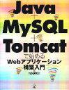 【中古】 Java+MySQL+Tomcatで始めるWebアプリケーション構築入門 /竹形誠司【著】 【中古】afb