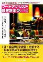 【中古】 フードアナリスト検定教本 4級(2006年度版) /日本フードアナリスト協会【監修】,フードアナリスト検定研究会【編著】 【中..