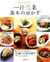 【中古】 一汁三菜 基本のおかず かんたんおいしい和洋中43の献立たっぷり169レシピ /食のスタジオ【監修】 【中古】afb