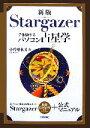 【中古】 新版 Stargazerで体験するパソコン占星学 /小曽根秋男【著】 【中古】afb