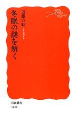 【中古】 冬眠の謎を解く 岩波新書/近藤宣昭【著】 【中古】afb