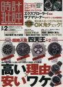 【中古】 時計批評 Vol.2 /趣味・就職ガイド・資格(その他) 【中古】afb