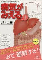 【中古】 病気がみえる 第4版(vol.1) 消...の商品画像