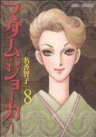 【中古】 マダム・ジョーカー(8) ジュールC/名香智子