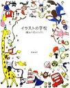 【中古】 イラストの学校 魔法の色えらび。 /兎本幸子【著】...