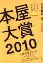 【中古】 本屋大賞(2010) 本の雑誌増刊/本の雑誌編集部(著者) 【中古】afb