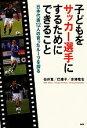 【中古】 子どもをサッカー選手にするためにできること 日本代表12人の育ったルーツを探る /伯井寛,巴康子,赤澤竜也【著】 【中古】afb