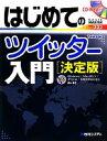 【中古】 はじめてのツイッター入門 決定版 BASIC MASTER SERIES/青山華子【著】 【中古】afb