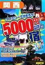 【中古】 関西 ファミリーで泊まろう!ひとり5000円以下の宿 /TRYあんぐる【著】 【中古】afb