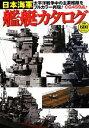 【中古】 日本海軍艦艇カタログ /オフィス五稜郭【編】 【中古】afb
