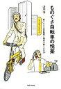 【中古】 ものぐさ自転車の悦楽 折りたたみ自転車で始める新しき日々 /疋田智【著】 【中古】afb