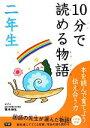 【中古】 10分で読める物語 二年生 /青木伸生【選】 【中古】afb