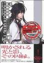 【中古】 モノクローム・ファクター 限定版(9) ブレイドC/空廼カイリ(著者) 【中古】afb