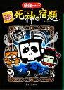 【中古】 ゲームブック死神の宿題 妖怪コロキューブ /デザインメイト【作・絵】 【中古】afb
