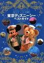 【中古】 東京ディズニーシーベストガイド 2010−2011 /講談社(著者) 【中古】afb