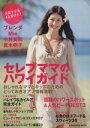 【中古】 セレブママのハワイガイド /講談社(著者) 【中古】afb