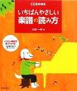 【中古】 いちばんやさしい楽譜の読み方 /小林一夫【著】 【中古】afb