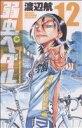 【中古】 弱虫ペダル(12) 少年チャンピオンC/渡辺航(著者) 【中古】afb