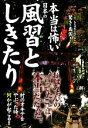 【中古】 本当は怖い日本の風習としきたり /日本の風習としきたり研究会【著】 【中古】afb