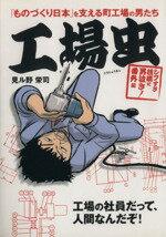 【中古】 工場虫 コミックエッセイ /見ル野栄司...の商品画像