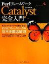 【中古】 PerlフレームワークCatalyst完全入門 /山田祥寛【著】 【中古】afb