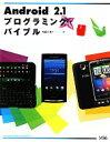 【中古】 Android2.1プログラミングバイブル /布留川英一【著】 【中古】afb