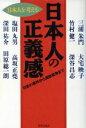 【中古】 日本人の正義感 日常の事件から湾岸戦争まで 日本人を考える/三浦朱門【ほか著】 【中古】a