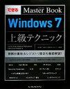 【中古】 できるマスターブック Windows7上級テクニック Starter/Home Premium/Professional/Enterprise/Ult...