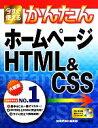 【中古】 今すぐ使えるかんたんホームページHTML&CSS /技術評論社編集部【著】 【中古】afb
