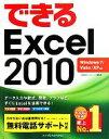 【中古】 できるExcel2010 Windows7/Vista/XP対応 /小舘由典,できるシリーズ編集部【著】 【中古】afb