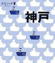 【中古】 神戸 タビハナ関西3/JTBパブリッシング(その他) 【中古】afb