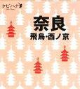 【中古】 奈良 飛鳥・西ノ京 タビハナ関西4/JTBパブリッシング(その他) 【中古】afb
