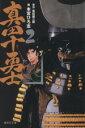 【中古】 真田十勇士(文庫版)(2) 集英社C文庫/本宮ひろ志(著者) 【中古】afb
