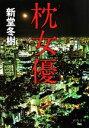 【中古】 枕女優 河出文庫/新堂冬樹【著】 【中古】afb