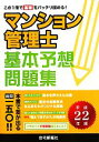 【中古】 マンション管理士基本予想問題集(平成22年版) /住宅新報社【編】 【中古】afb