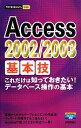 【中古】 Access2002/2003基本技 これだけは知っておきたい!データベース操作の基本 今すぐ使えるかんたんmini/技術評論社編集部【..