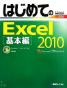 【中古】 はじめてのExcel2010 基本編 Windows7/Vista/XP対応 BASIC MASTER SERIES/村松茂【著】 【中古】afb