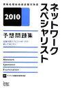 【中古】 ネットワークスペシャリスト予想問題集(2010) /アイテック情報技術教育研究部【編著】 【中古】afb