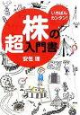 【中古】 株の超入門書 いちばんカンタン! /安恒理【著】 【中古】afb