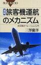 図解・旅客機運航のメカニズム 航空機オペレーション入門 ブルーバックス/三澤慶洋 afb
