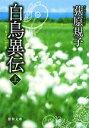 【中古】 白鳥異伝(上) 徳間文庫/荻原規子【著】 【中古】afb