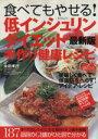 【中古】 食べてもやせる低インシュリンダイエット手作り健康レシピ 最新版 究極ダイエット成功マニュア