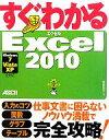 【中古】 すぐわかるExcel2010 Windows7/Vista/XP全対応 /尾崎裕子【著】 【中古】afb