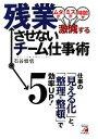 【中古】 残業させないチーム仕事術 アスカビジネス/石谷慎悟【著】 【中古】afb