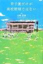【中古】 甲子園だけが高校野球ではない /岩崎夏海【監修】 【中古】afb