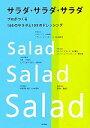 【中古】 サラダ・サラダ・サラダ プロがつくる166のサラダと109のドレッシング /柴田書店【編】 【中古】afb